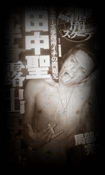 田中聖.jpg