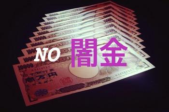 Noヤミキン.jpg